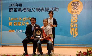 恭喜109年模範父親黃文雄先生
