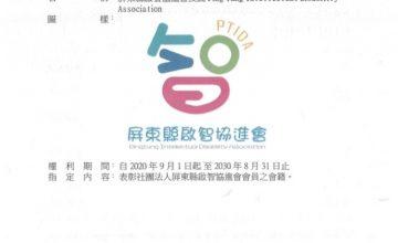 喜悅分享~ 感謝屏東大學文創系葉晉嘉主任協助本會LOGO註冊商標已通過。