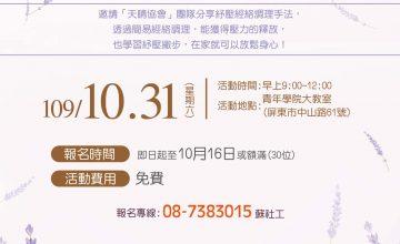 我們紓壓吧!本會於10月31日邀請「天晴協會」團隊,分享筋絡調理手法,透過講座培植婦女增能。