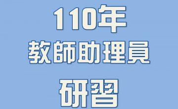 屏東縣110年度教師助理員特殊教育專業知能研習 ~陪伴想飛的心~ 課程目的: 1.增進特教老師、特教助理員、普 […]