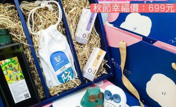 溫馨秋節❤️ 手作幸福の禮盒